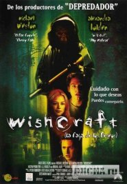 Артефакт / Wishcraft
