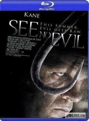 Не вижу зла (2006/DVDRip)