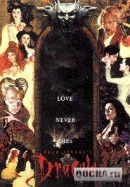 Дракула Брэма Стокера / Bram Stoker's Dracula