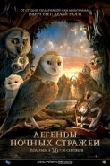 ������� ������ �������Legend of the Guardians: The Owls of Ga�Hoole
